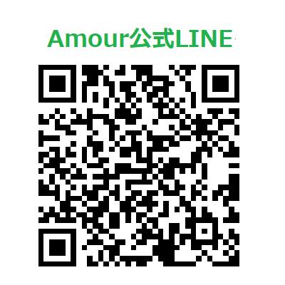 Amour公式LINE開始のお知らせ